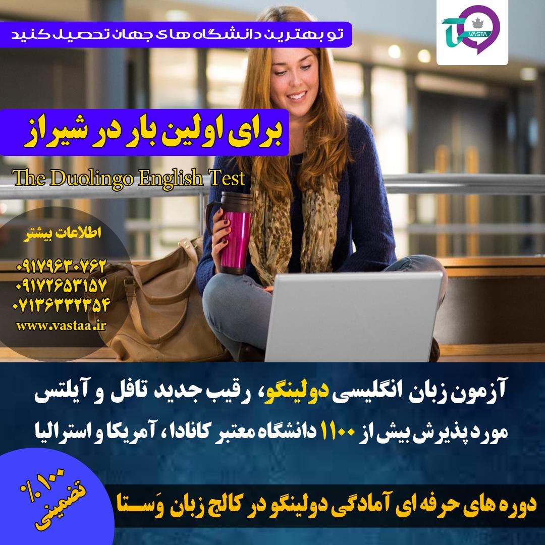 آزمون دلینگو در آموزشگاه زبان وَستا شیراز 1