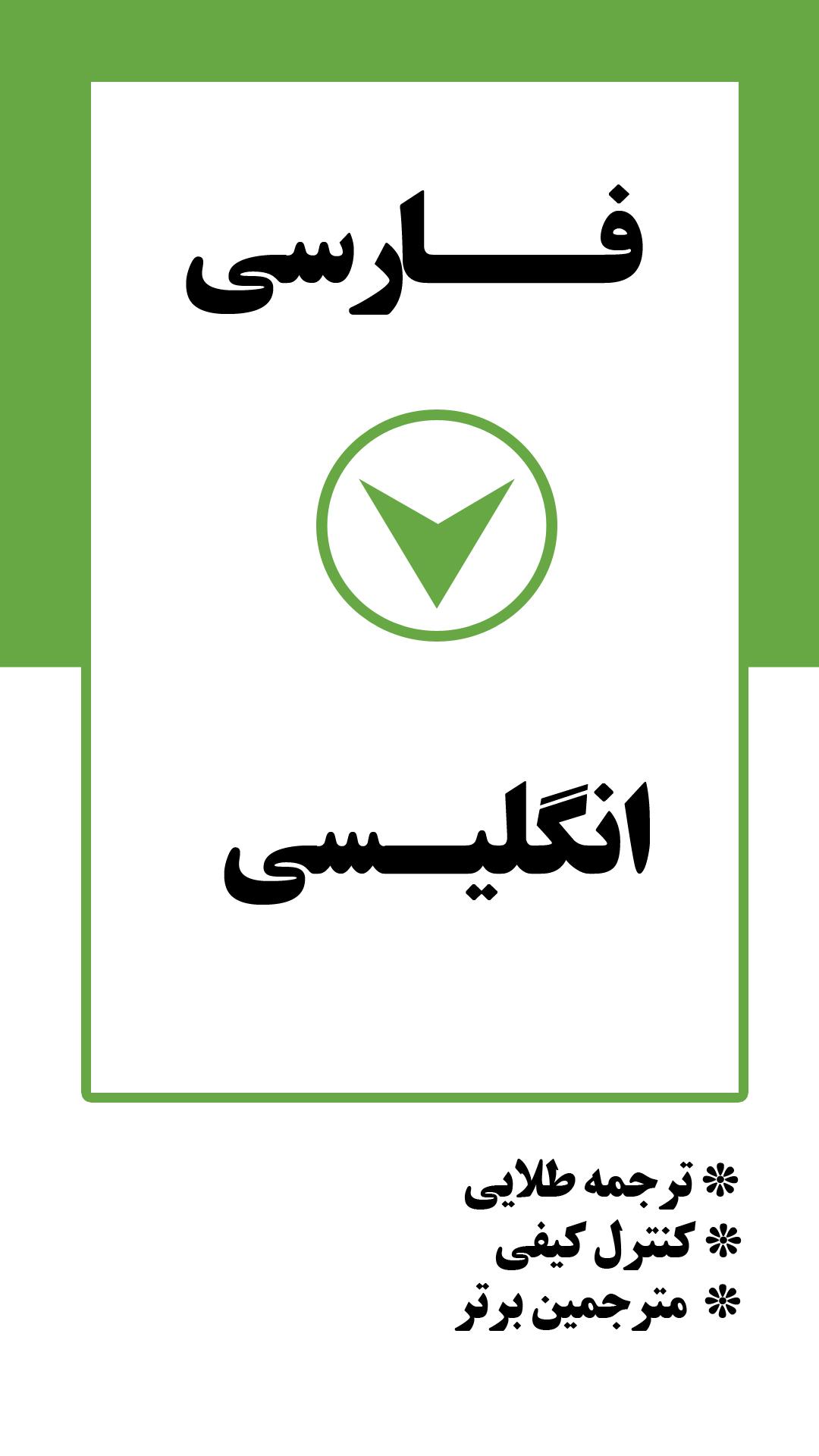 فارسی به انگلیسی