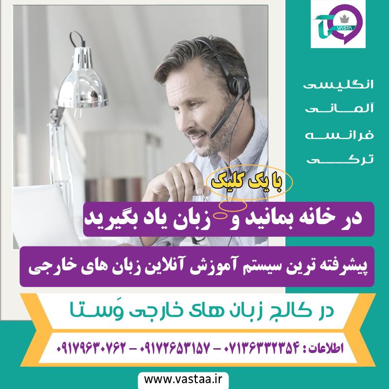 آموزش آنلاین زبان در شیراز (2)